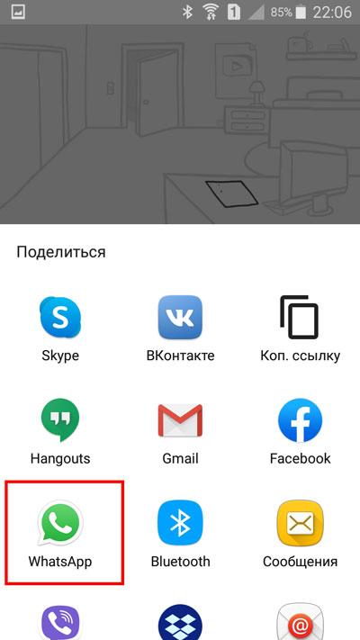 Выбор «WhatsApp»