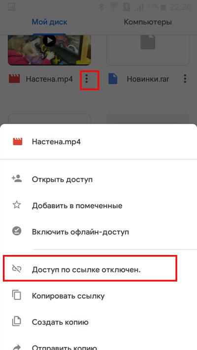 Выбор строки «доступ по ссылке отключен»