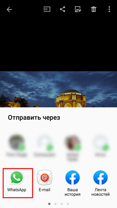 Выбор кнопки «WhatsApp»