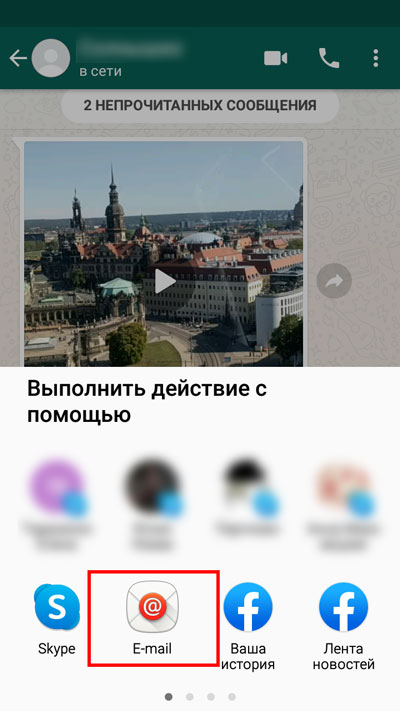 Выбор значка «email»