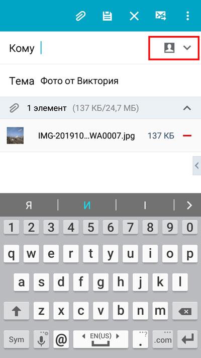 Выбор контакта электронной почте