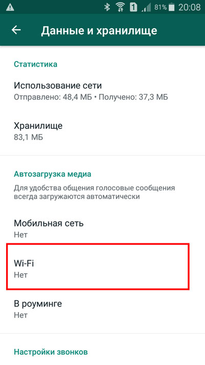 Выбор «wi-fi»
