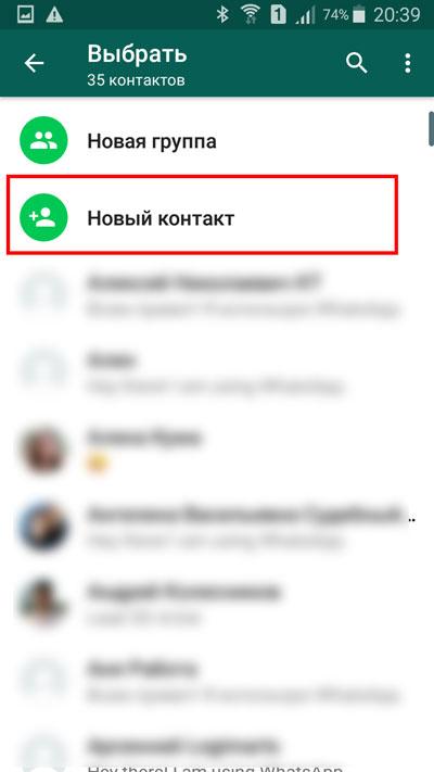 Выбор строки «Новый контакт»