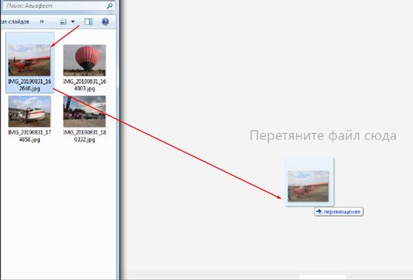 Перетягивание фото из папки в диалог