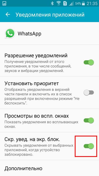 Выбор «Скрывать уведомления на экране блокировки»