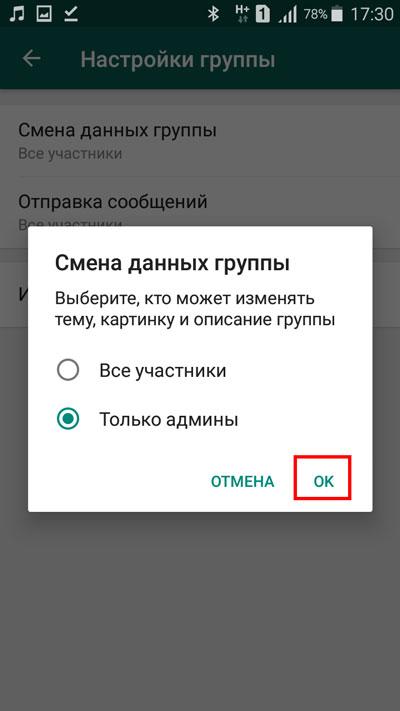 Выбор кнопки «ОК»