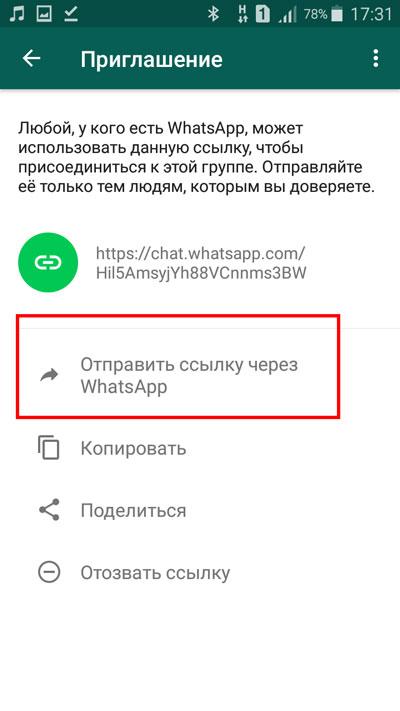 Выбор кнопки «отправить ссылку через WhatsApp»
