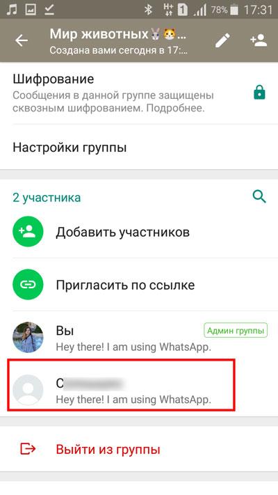 Выбор нужного пользователя