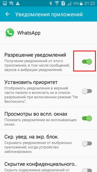 """Выбор ктивного переключателя рядом с «Разрешения уведомлений"""""""