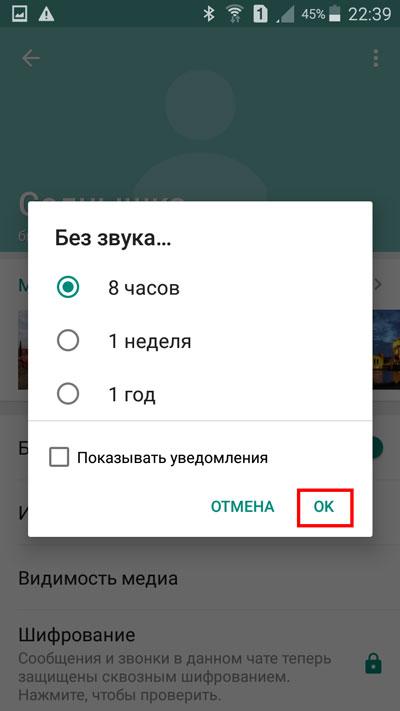 """Выбор """"ОК"""""""