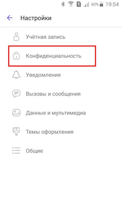 """Выбор строки """"Конфиденциальность"""""""