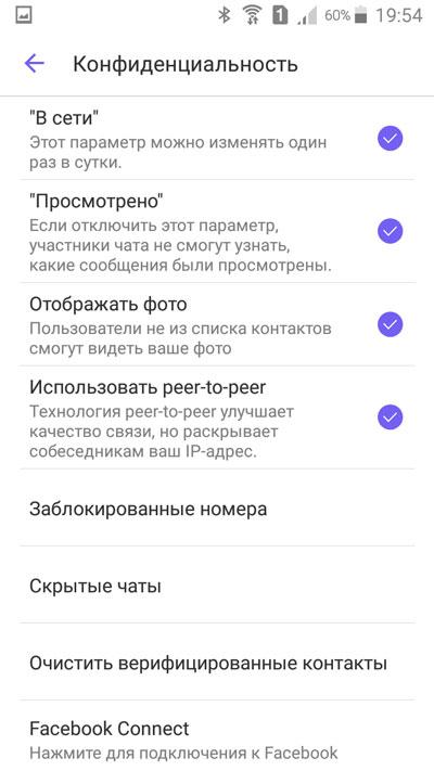 """Раскрытое окно """"конфиденциальности"""""""