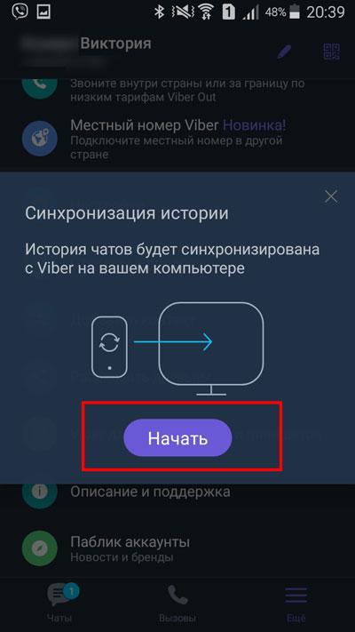 Выбор кнопки «Начать»