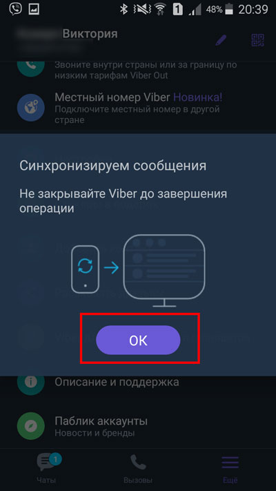 Окно, предупреждающее о том, что нельзя закрывать Viber до завершения процесса синхронизации