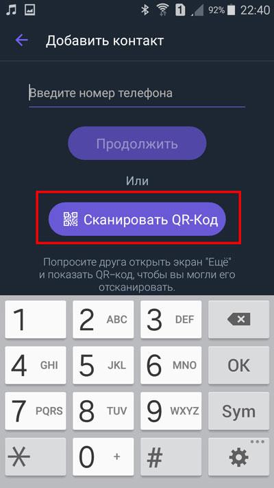 Выбор кнопки «Сканировать qr-код»