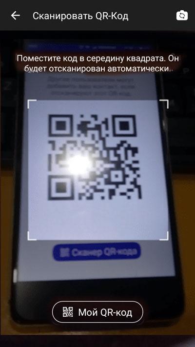 Наведение экрана на qr-код