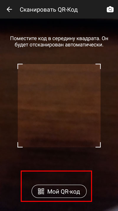 Выбор кнопки «Мой qr-код»
