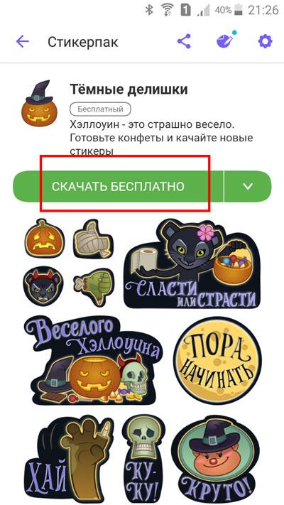 Выбор кнопки «Скачать бесплатно»