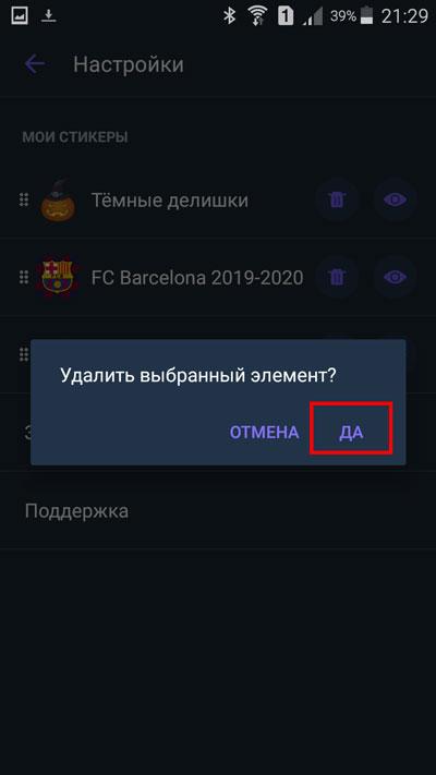 Выбор кнопки «Да»
