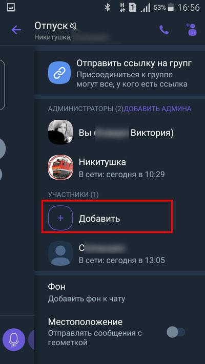 Выбор кнопки «Добавить»