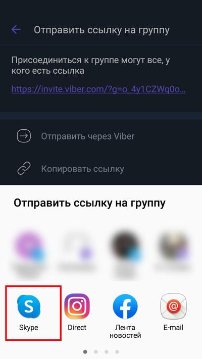 Выбор скайпа