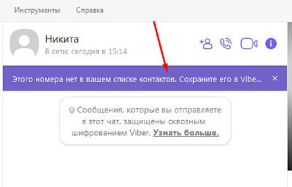 Выбор оповещения, в котором сообщается о том, что пользователь не добавлен в число контактов