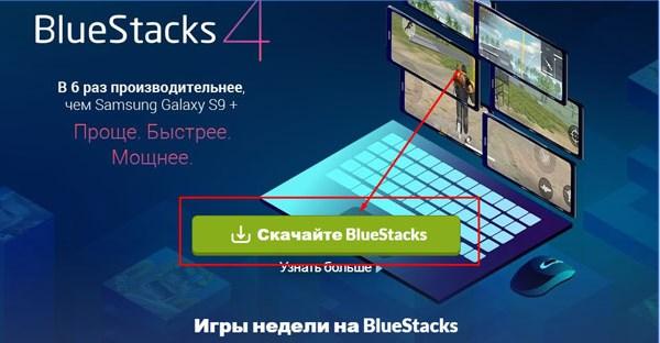 Выбор кнопки «Скачайте Bluestacks»