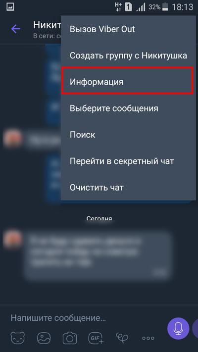 """Выбор строки """"Информация"""""""