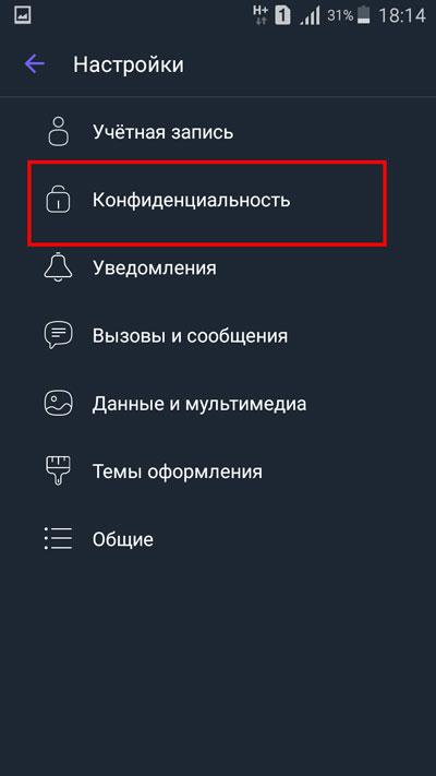 Выбор строки «Конфиденциальность»