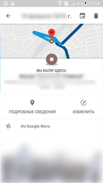 Данные о местоположении