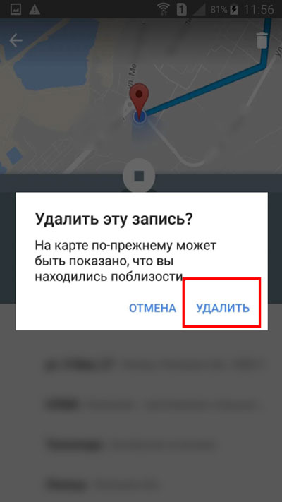 """Выбор кнопки """"удалить"""""""