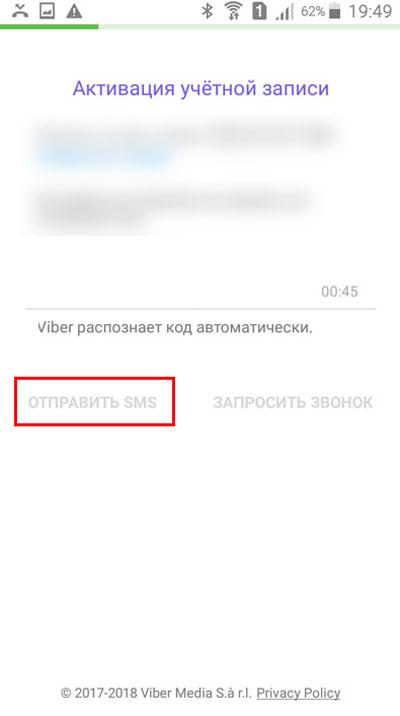 """Выбор кнопки """"Отправить SMS"""""""