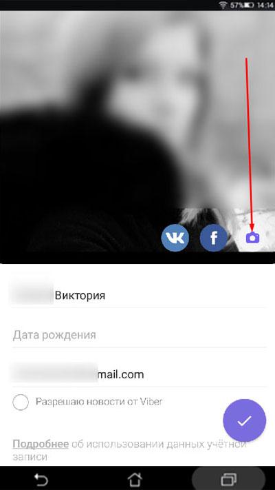 Стрелочка указывает на значок фотоаппарата