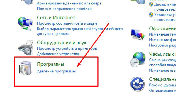 Выбор кнопки «Удаление программы»