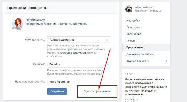 Выбрать кнопку «Удалить приложение»
