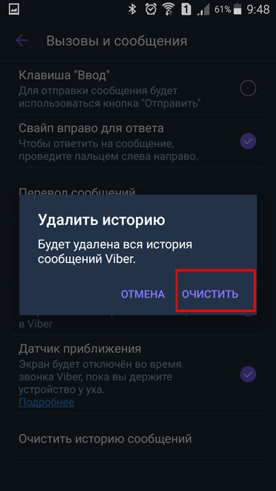 Выбор кнопки «Очистить»