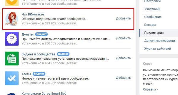 Выбор вкладки «Чат ВКонтакте»