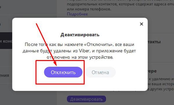 Выбор кнопки «Отключить»