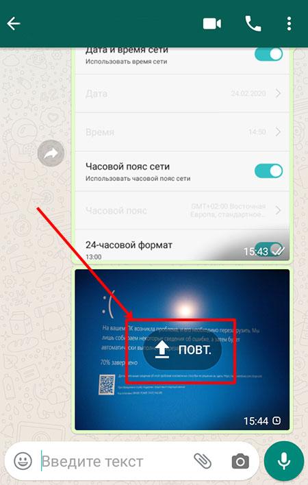 Почему в WhatsApp не отправляется фото если есть Wi-Fi