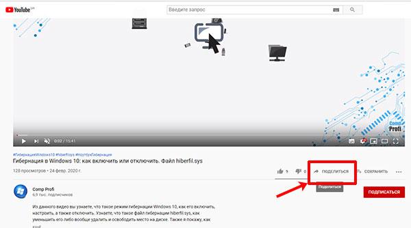 Кнопка Поделиться на YouTube