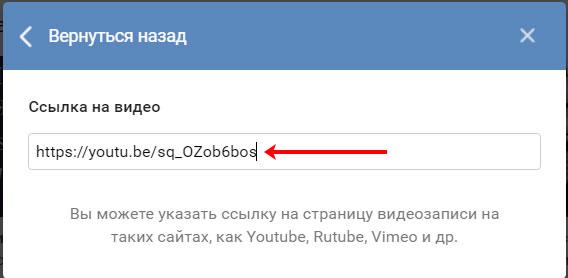 Вставка ссылки на видео