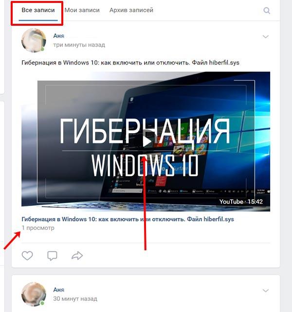 Опубликованное на странице видео