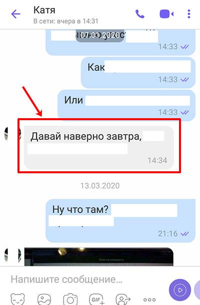Выделение сообщения
