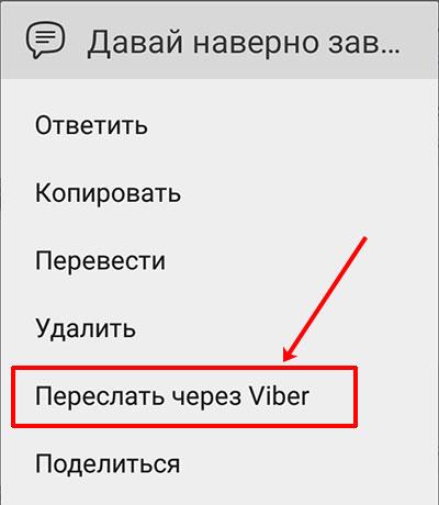 Кнопка Переслать через Viber