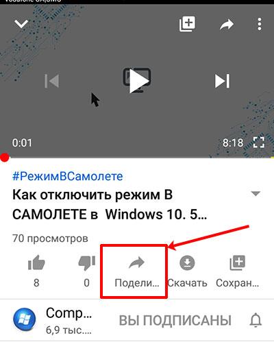 Мобильное приложение YouTube