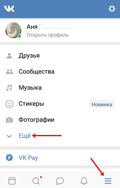 Открытие меню в мобильном приложении ВК