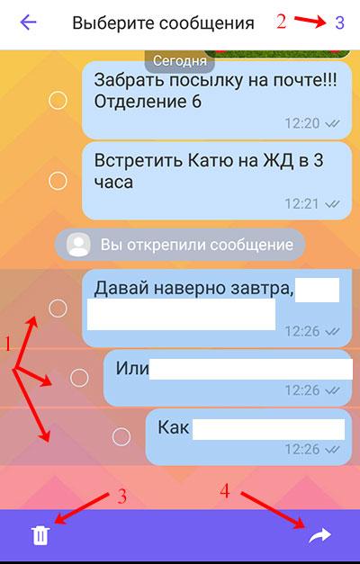 Выбор действия для выделенного сообщения