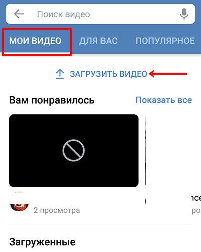 Кнопка Загрузить видео в ВК