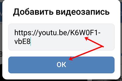 Добавление в ВК видео по ссылке