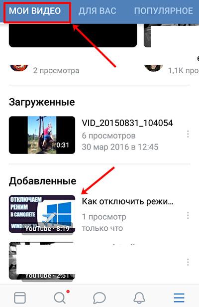 Загруженное в профиль вк видео